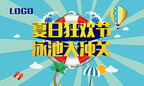 夏日狂欢节大冲关活动海报