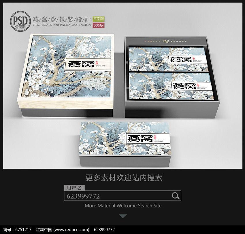 燕窝包装设计平面分层图片素材图片