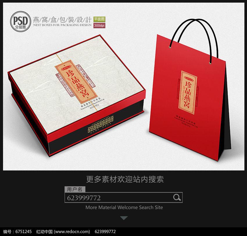 珍品燕窝包装设计平面分层图片素材图片