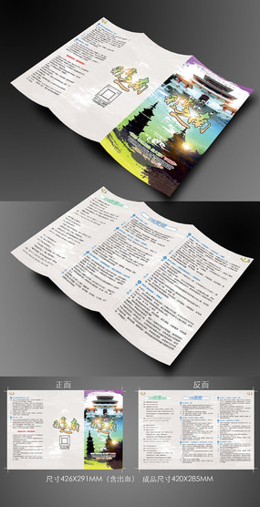 中国风旅游三折页设计