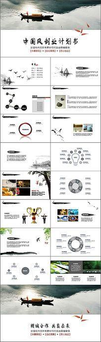 中国风水墨山水创业融资商业策划计划书ppt模板