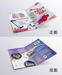 9月30日开业折页宣传单