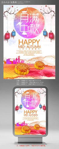 彩色中秋节主题海报设计