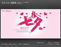 简约创意七夕情人节宣传海报背景设计