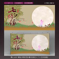 七夕情人节复古促销海报设计