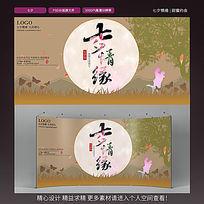 七夕情缘复古七夕节活动背景海报设计