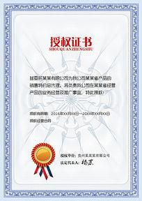 授权证书素材设计