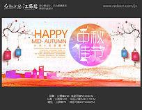 水彩风中秋主题海报设计