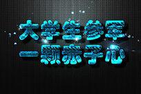 斑驳蓝纹理立体式字体设计字体样式