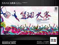 炫彩创意篮球大赛宣传海报设计