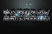黑色纹理立体式字体设计字体样式