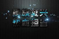 灰蓝纹理立体式字体设计字体样式