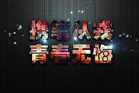 火焰红色立体式字体设计字体样式