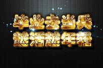 金黄纹理立体式字体设计字体样式