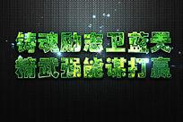 炫酷绿色纹理立体式字体设计字体样式