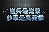 蓝白纹理立体式字体设计字体样式