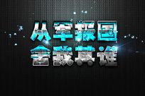 蓝色纹理立体式字体设计字体样式