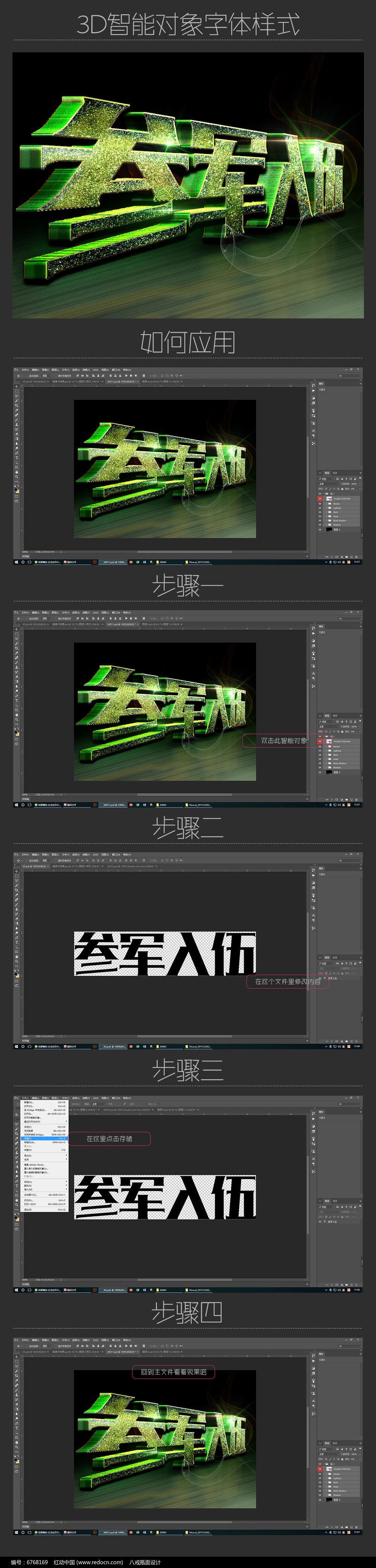 绿色撒金纹理征兵广告语立体字体样式字体设计