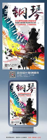 水彩创意钢琴招生海报设计
