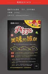 斯汀pizza宣传海报