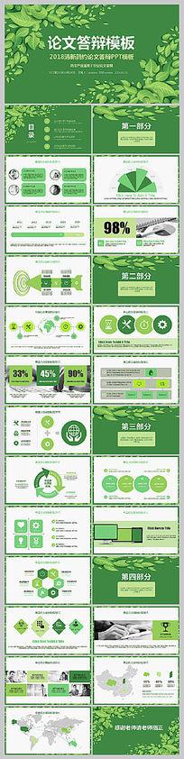 2018绿色清新论文答辩PPT模板