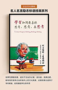 爱因斯坦名人名言励志语录展板
