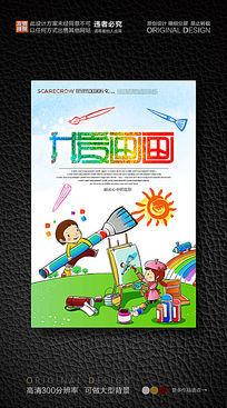 儿童创意绘画班招生海报