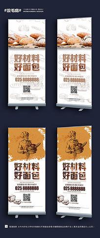 高档大气面包店x展架易拉宝PSD模板