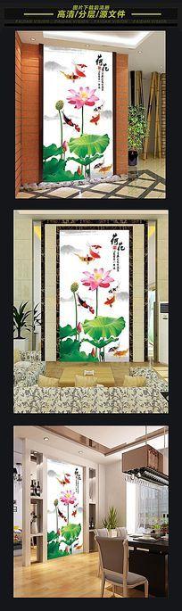 荷花九鱼中式玄关门厅背景墙