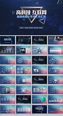 互联网电子商务高科技创业计划书大数据云计算ios风格(含视频片头)