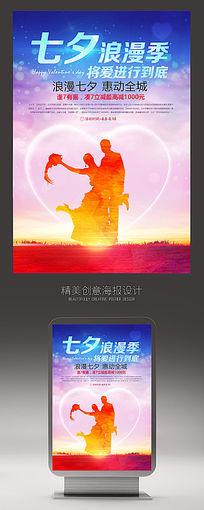 简约浪漫七夕海报设计