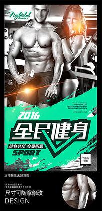 炫酷全民健身运动海报