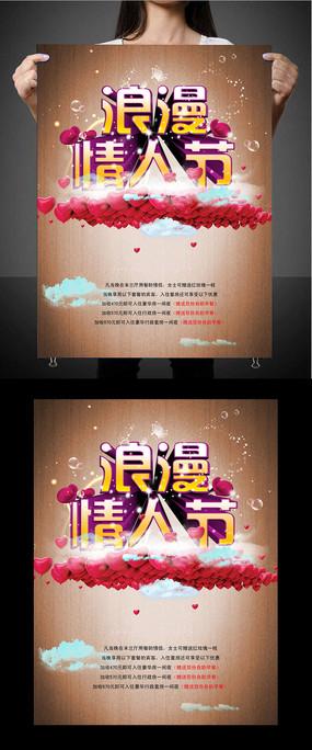 浪漫七夕情人节活动海报设计