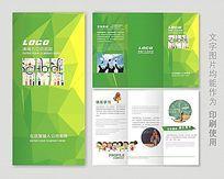 绿色教育培训三折页