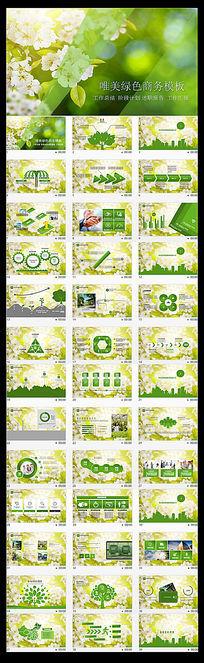 唯美绿色商务总结汇报培训讲座计划PPT模板