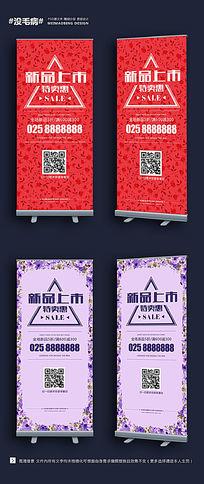 新品促销展架易拉宝模板设计
