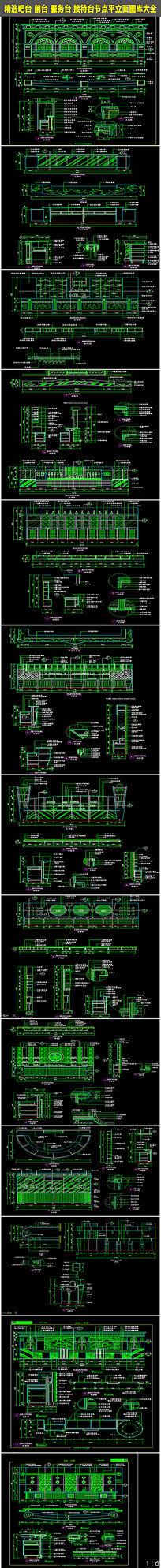 2016服务台总台接待台CAD平立面图库大全