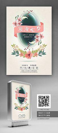 宝石七夕情人节宣传海报