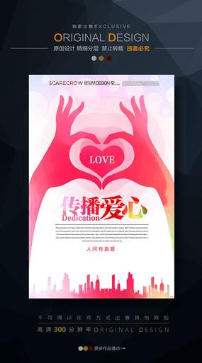 传播爱心传递正能量海报