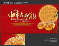 创意红色中秋节活动促销海报设计