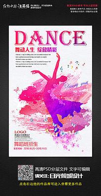 创意唯美舞蹈培训班招生宣传海报设计