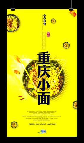 高档餐厅校园食堂重庆小面挂画海报