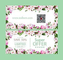 花朵粉色女性优惠券