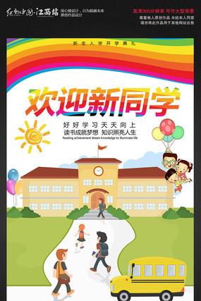 欢迎新同学宣传海报