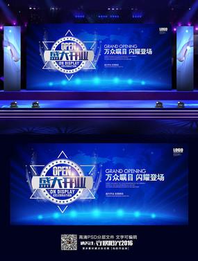 蓝色时尚炫酷盛大开业背景海报展板