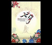 七夕宣传海报设计PSD模板下载