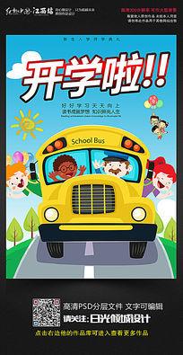 少儿卡通开学啦宣传海报设计
