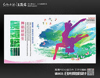 水彩风舞蹈培训班招生宣传海报设计