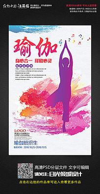 水彩风瑜伽运动宣传海报设计