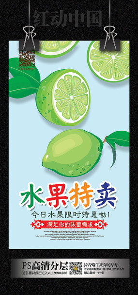 水果超市促销海报